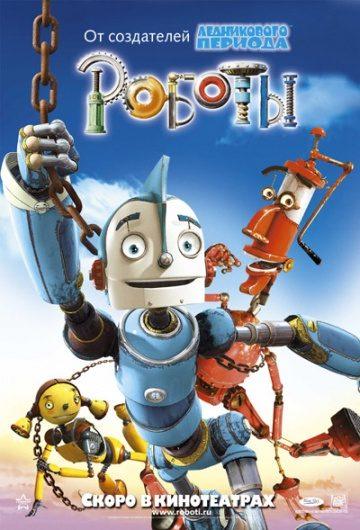 картинки роботы мультфильм