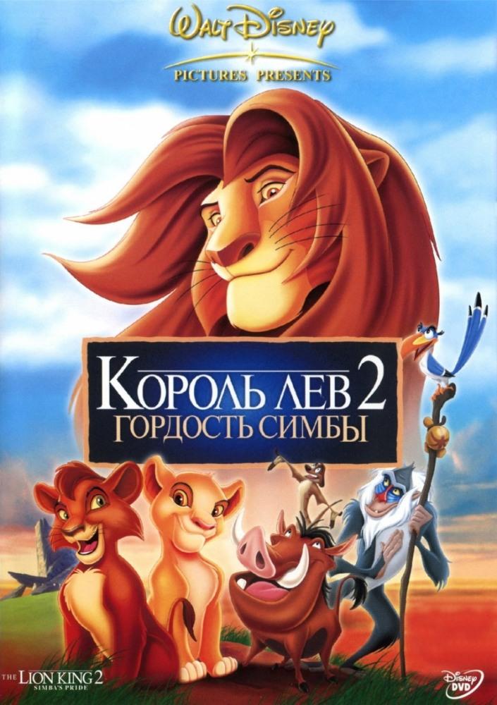 скачать игру король и лев гордость симбы
