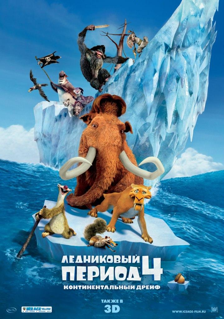 Кто озвучивает ледниковый период все части фильм костюм с участием джеки чана