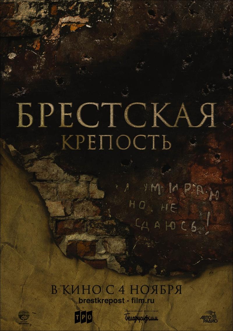 Брестская крепость /  смотреть онлайн