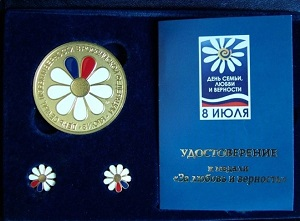 Файл:For love and faithfulness (medal).jpg