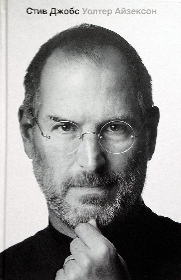 Книг о Стиве Джобсе - iPhones ru