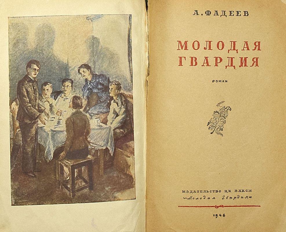 Молодая гвардия фадеев аналаз содержания