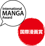 International Manga Award.jpg