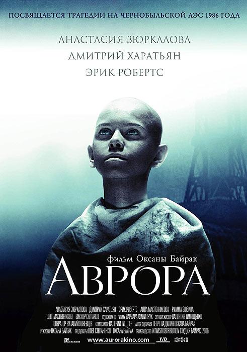 «Аврора Фильм Смотреть Онлайн Hd 720» / 1998