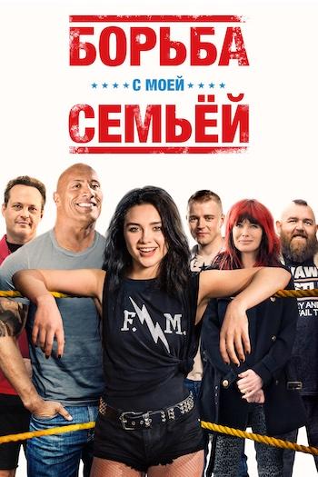 Борьба с моей семьёй — Википедия