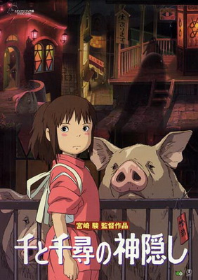 http://upload.wikimedia.org/wikipedia/ru/6/61/Spirited_away.jpg