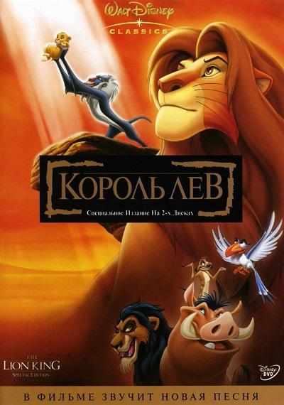Файл:Lion king ver1.jpg
