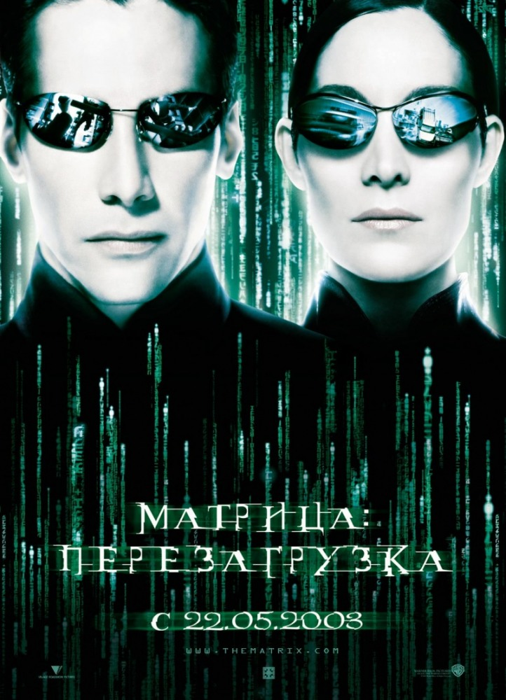 http://upload.wikimedia.org/wikipedia/ru/6/62/Matrix_reloaded.jpg