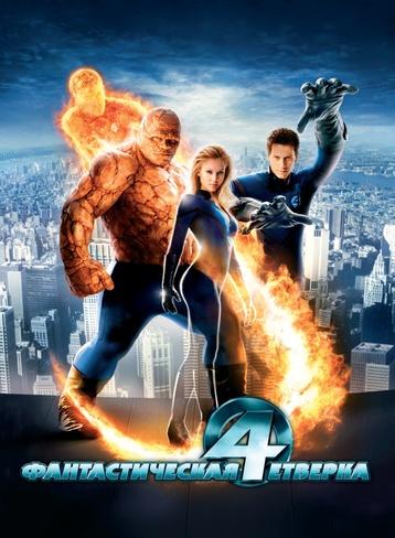 Фантастическая четверка: вторжение серебряного серфера (2007.