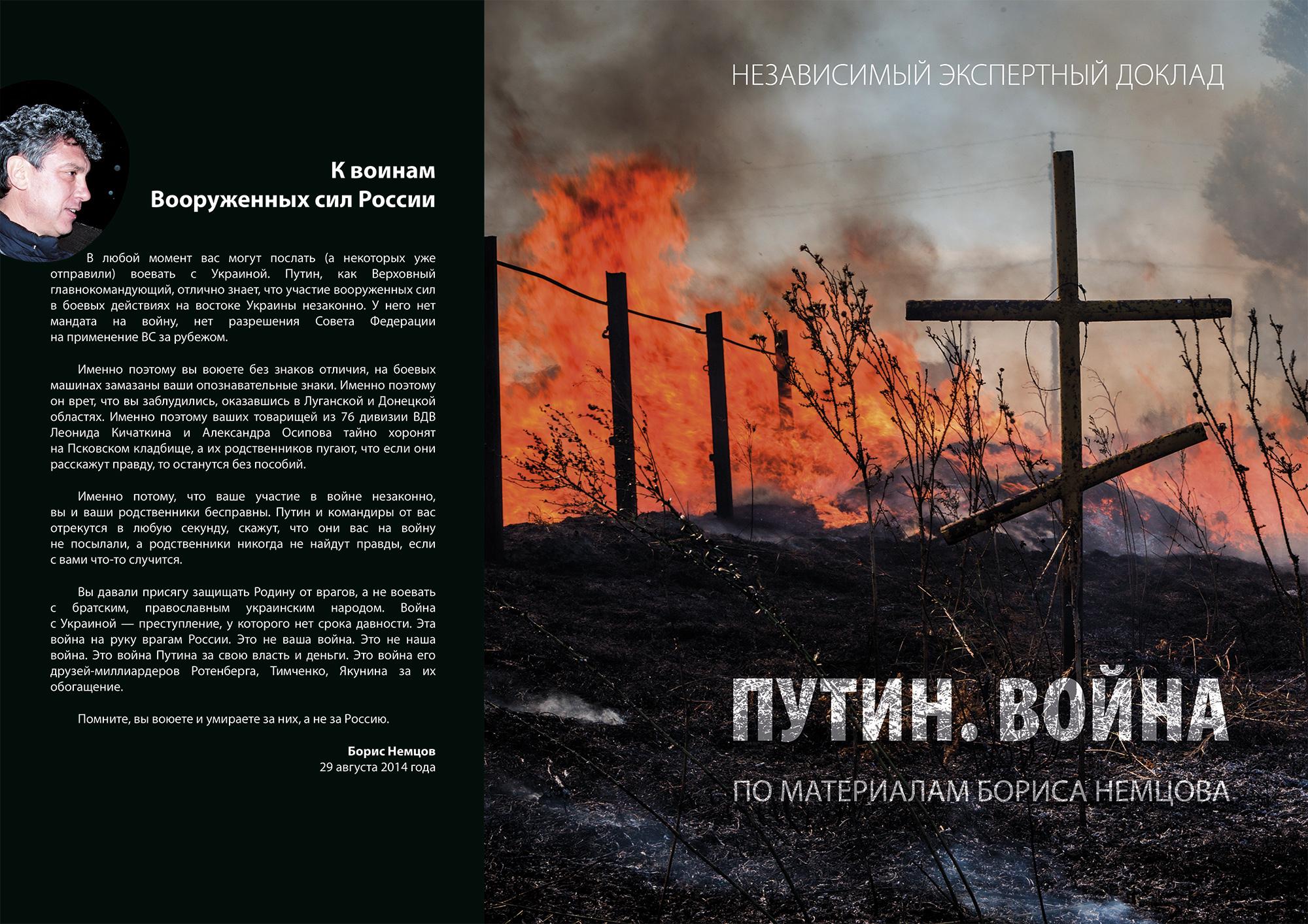 5b72ce8b2596 Файл Putin.Voina .Cover .FULL .jpg — Википедия