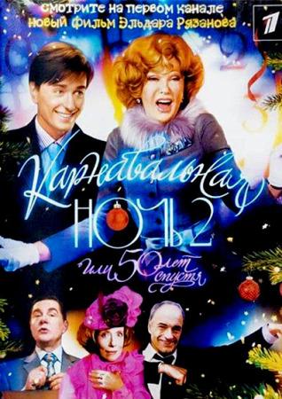 Карнавальная ночь 2, или 50 лет спустя — Википедия - photo#3