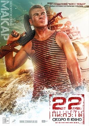 Постер фильма «22 минуты».jpg