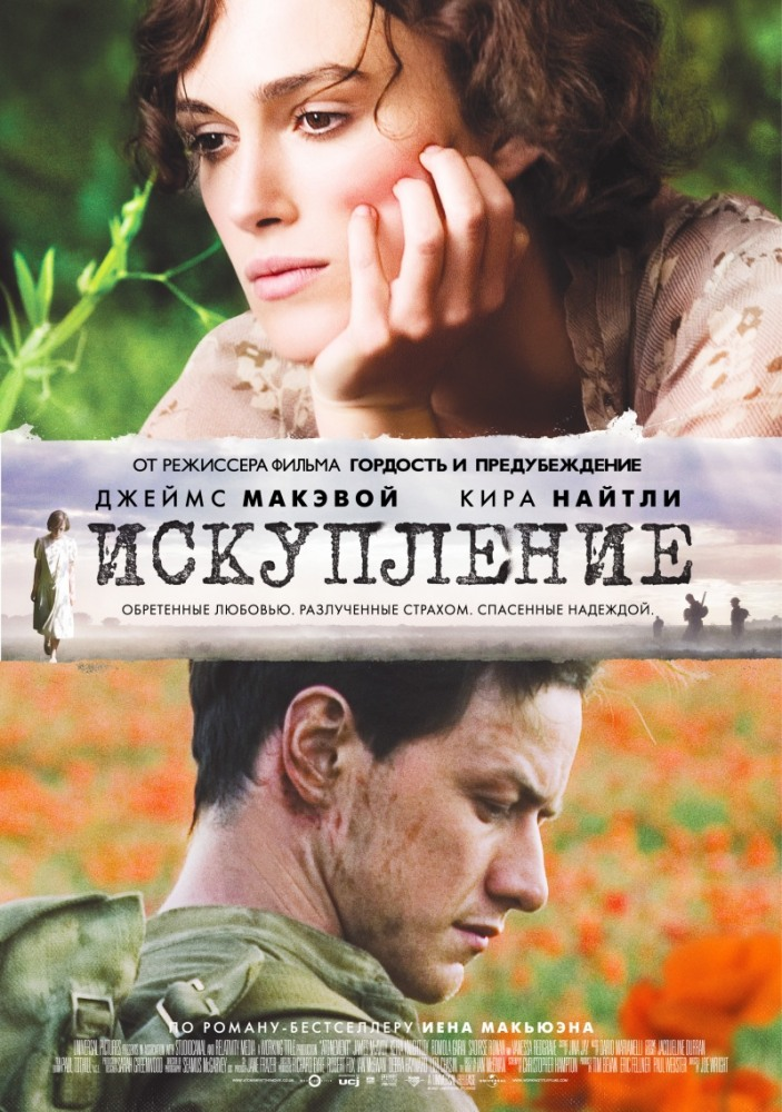 atonement a narrative review The most essential theme of atonement is the way an individual's perspective inevitably shapes his or her reality at various points throughout the novel, mcewan filters the narrative through a particular character's point of view.