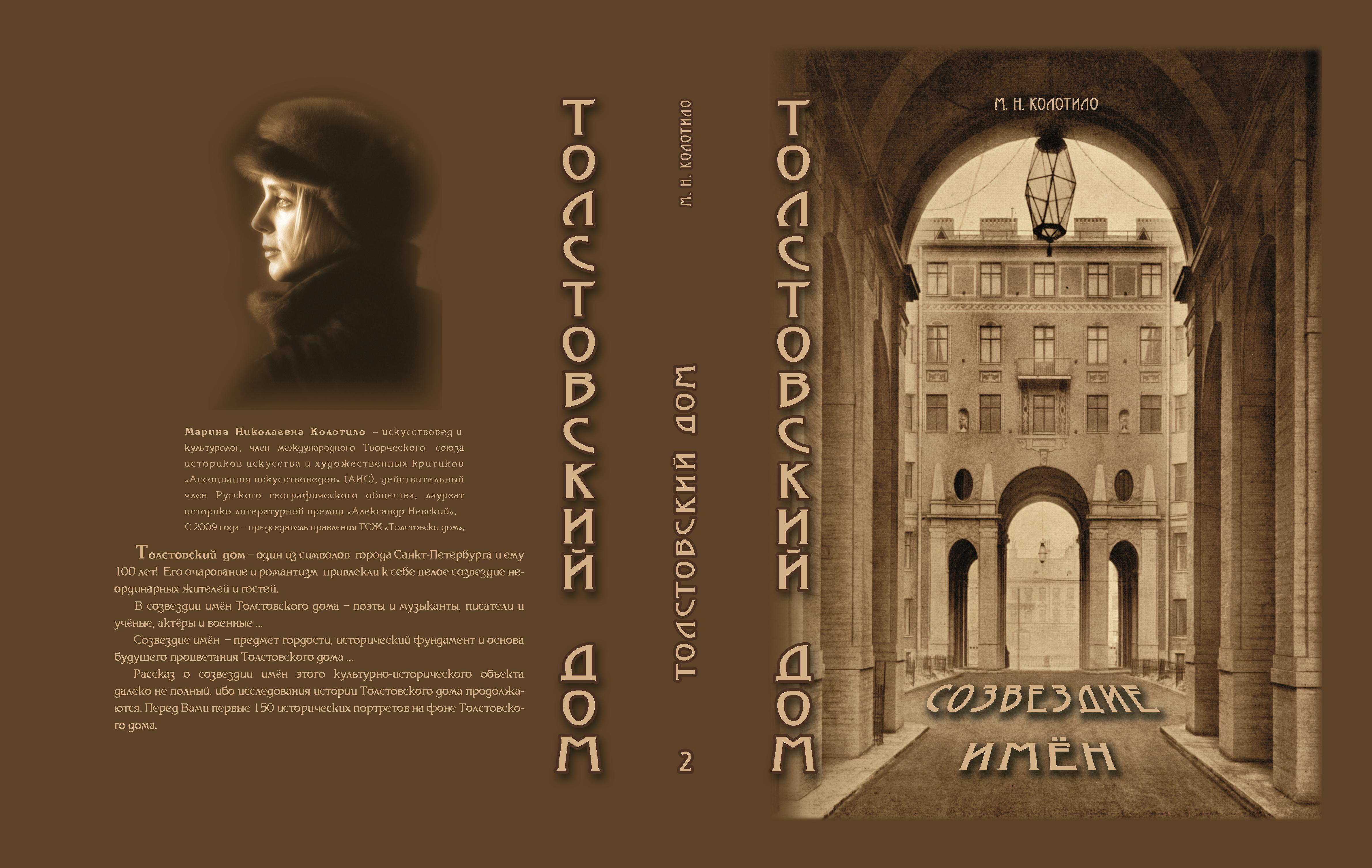 Книга екатерина варнава биография википедия