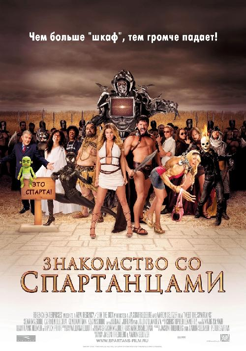 википедия знакомство со спартанцами