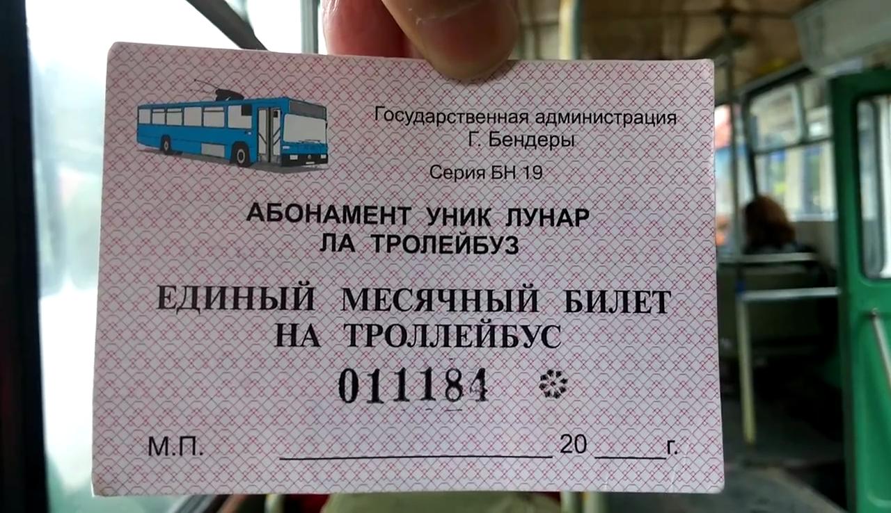 Билет на троллейбус картинки