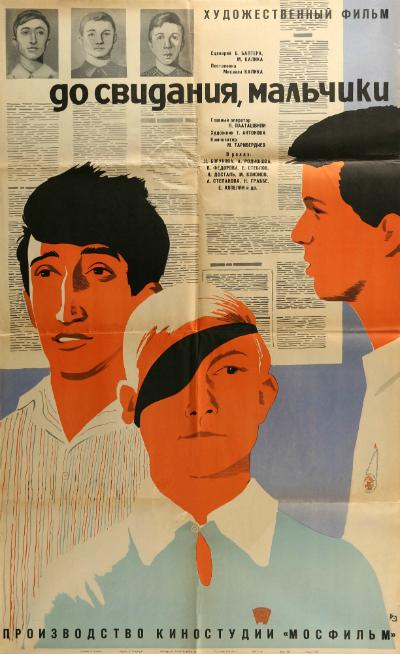 «Живет Такой Парень» — 1964