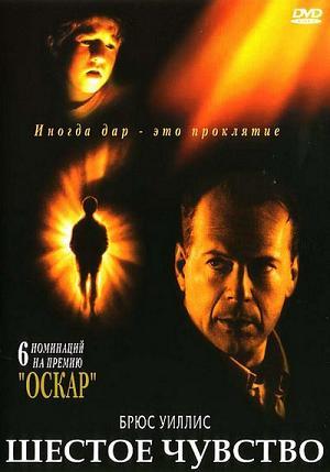 Шестое чувство (фильм, 1999)