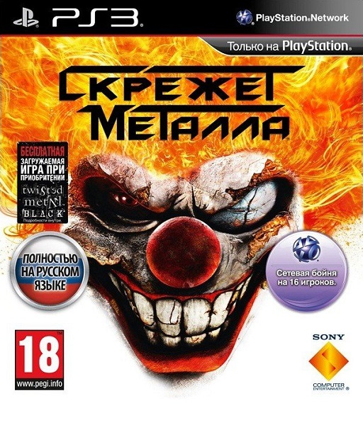 Twisted Metal 2012.jpg