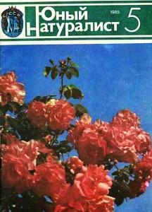 Журнал юный натуралист электронная версия