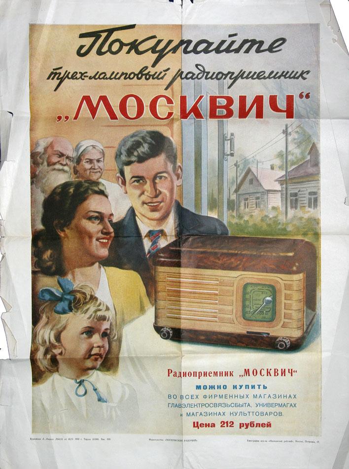 Рекламный плакат 1950 года