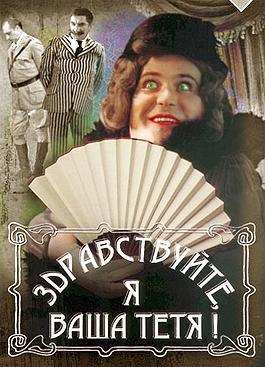 Файл:Zdravstvuite ya vasha tetya obloska.jpg