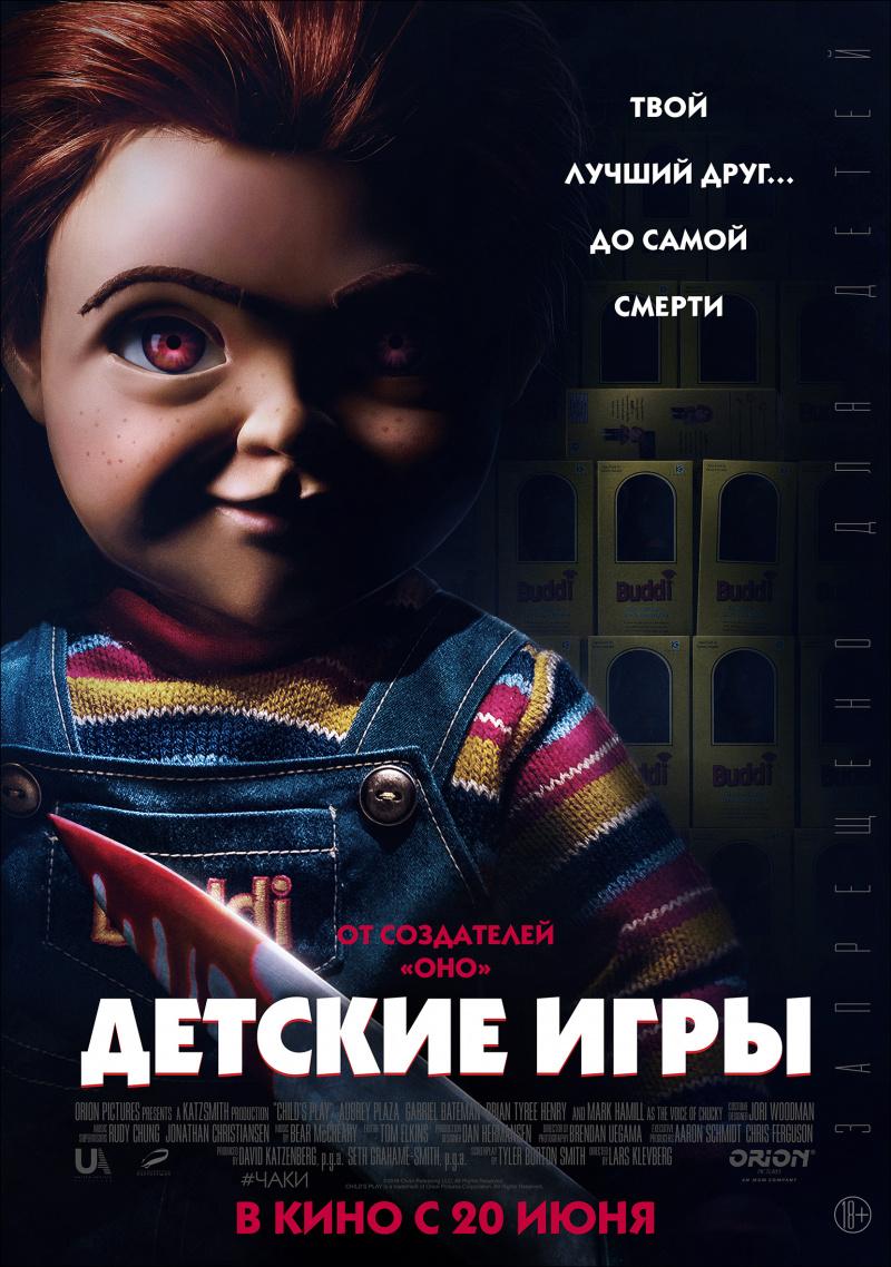 Детские игры (фильм) — Википедия