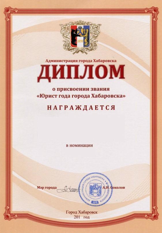 Файл Диплом о присвоении звания Юрист года города Хабаровска jpg  Файл Диплом о присвоении звания Юрист года города Хабаровска jpg