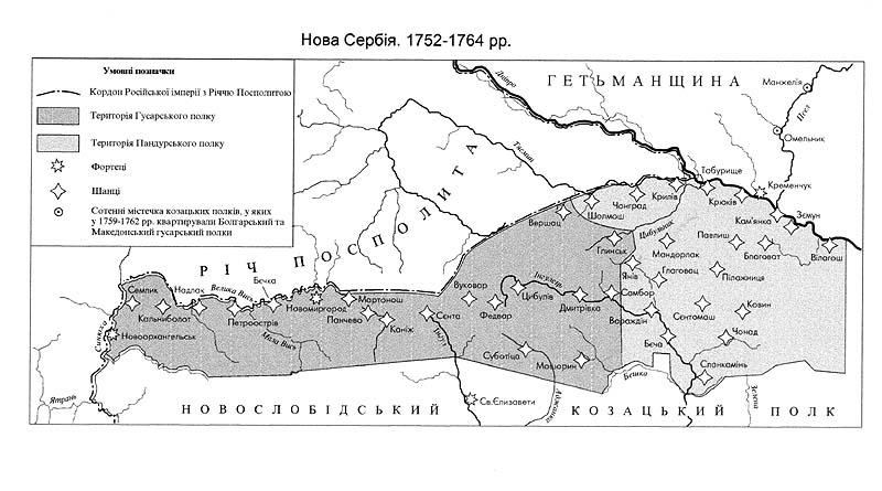 Новая Сербия — Википедия Административная Карта Молдавии