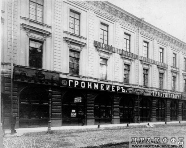 Александровская женская гимназия