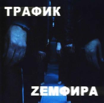 трафик википедия - фото 8