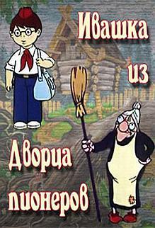 Ивашка из Дворца пионеров постер.jpg