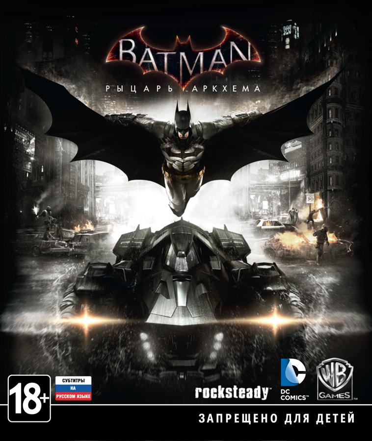 бэтмен аркхем найт скачать игру - фото 2