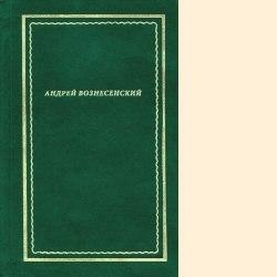 Андрей Вознесенский СТИХОТВОРЕНИЯ