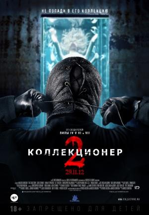 Файл:Постер фильма «Коллекционер 2».jpg