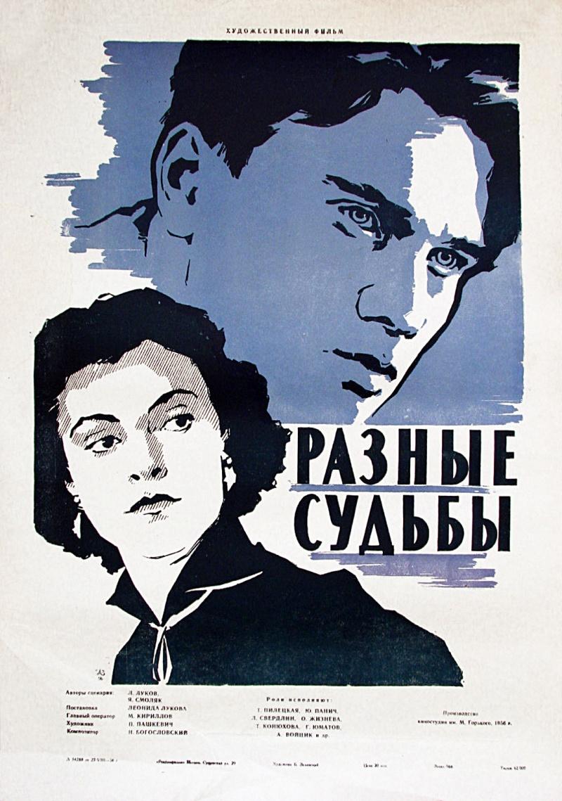 Орлова, Вера Георгиевна — Википедия