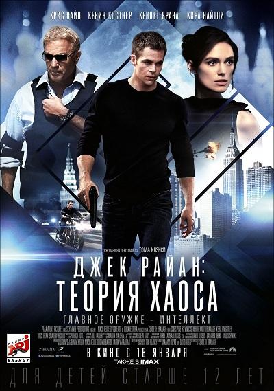 Джек Райан: Теория хаоса / Jack Ryan: Shadow Recruit (2013) смотреть онлайн