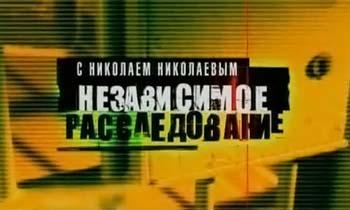 Независимое расследование (НТВ, 05.10.2000) Останкино. Пожар в пр...