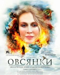 Постер фильма «Овсянки».jpg