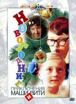 Файл:Novogod-prikl-mashi-i-viti.jpg