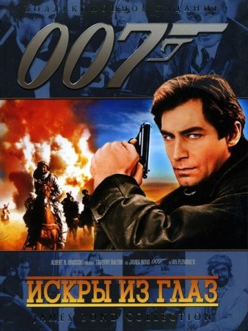 The Living Daylights (1987).jpg