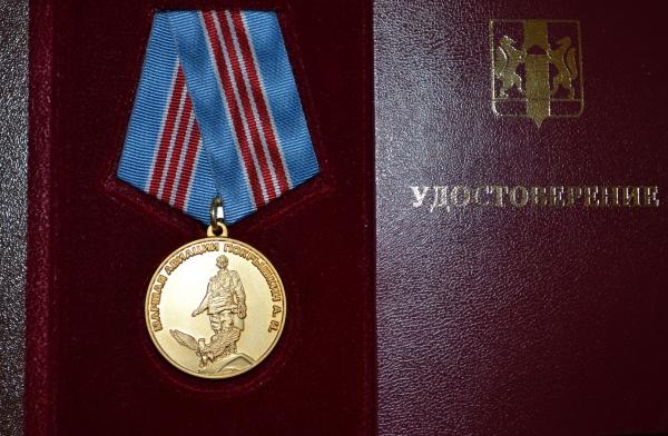 Комплект медали Покрышкина, учреждённой администрацией Новосибирской области
