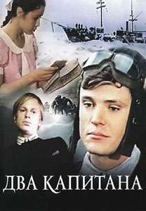 Два капитана (фильм, 1976) — Википедия