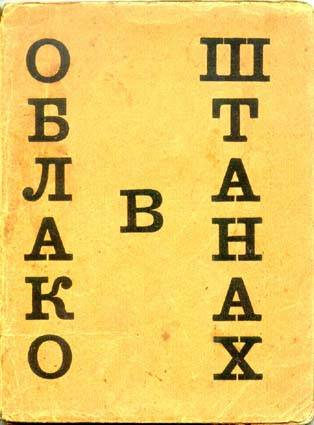 Книга облако в штанах владимир маяковский