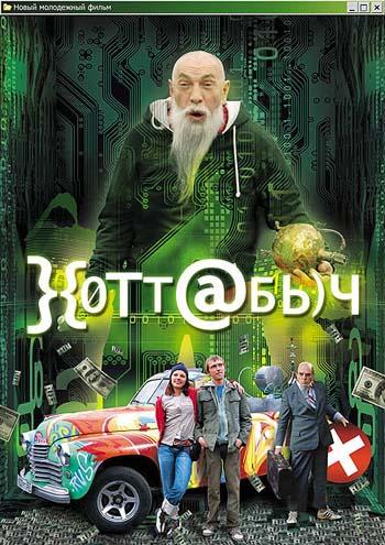 Файл:Hottabych.jpg