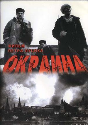 http://upload.wikimedia.org/wikipedia/ru/7/72/Okraina_98.jpg
