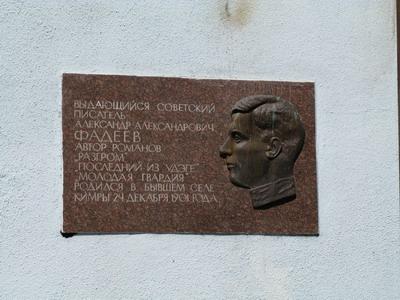 Мемориальная доска в память о Фадееве в городе Кимры на здании гостиницы «Чайка»