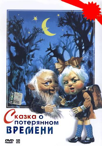 «Смотреть Мультфильм Два Клёна» / 1995