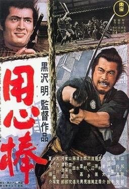 Телохранитель (1961) Yojimbo